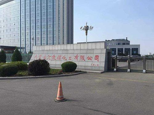 内蒙古汇能煤化工_济南日辉阳谷电缆销售有限公司